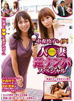 (86azdvd00001r)[AZDVD-001] 中森玲子とイク!人妻逆ナンパスペシャル ダウンロード