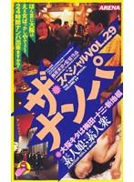 ザ・ナンパスペシャル VOL.29 大阪キタは梅田・十三・新池編 ダウンロード