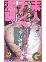 (86cs00200)[CS-200] 素人ナンパ浣腸 ダウンロード
