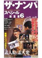 (86cs0222)[CS-222] ザ・ナンパスペシャル 総集編6 VOL.26〜VOL.30 ダウンロード