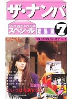 ザ・ナンパスペシャル 総集編7 VOL.31〜VOL.35+逆ナンパ ダウンロード