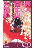 (86cs00271)[CS-271] 素人・富士山大浣腸 ダウンロード