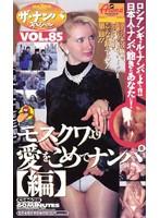 ザ・ナンパスペシャル VOL.85 モスクワより愛をこめてナンパ【編】