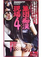 (86cs00704)[CS-704] 集団痴漢現場 4 ダウンロード