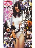 ザ・ナンパスペシャル VOL.96 こんに千葉・うちら陽気な柏市娘達【編】 ダウンロード
