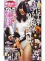 ザ・ナンパスペシャル VOL.96 こんに千葉・うちら陽気な柏市娘達【編】