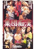 集団痴漢コレクション 6 ダウンロード