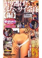 ザ・ナンパスペシャル VOL.112 ヤリ逃げ!ほなぁっサイ奈良【編】 ダウンロード