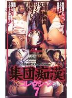 集団痴漢コレクション 7