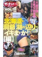ザ・ナンパスペシャル VOL.115 北海道【編】 ダウンロード