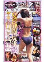 ザ・ナンパスペシャル VOL.126 夏の静岡・焼津港にヤリに行こう【編】