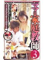 ママは家庭教師3 ダウンロード