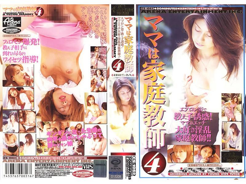 裸エプロンの痴女、清川百合出演の無料熟女動画像。ママは家庭教師4