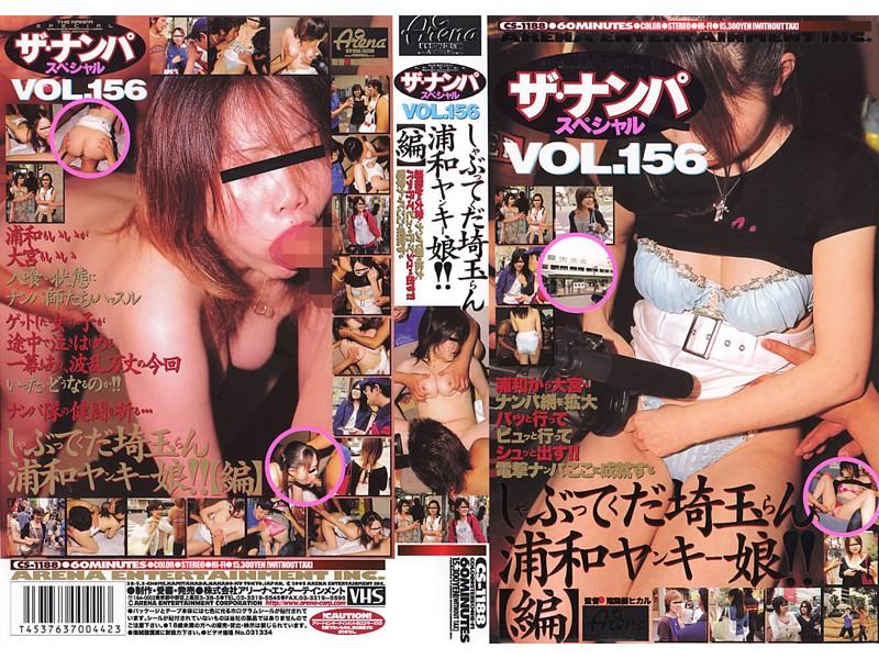 ザ・ナンパスペシャル VOL.156 しゃぶってくだ埼玉らん 浦和ヤンキー娘!!【編】