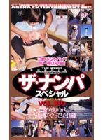 ザ・ナンパスペシャル VOL.160 京都・鴨川がネギしょってやってきた【編】 ダウンロード