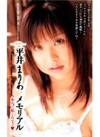 (86cs1224)[CS-1224] 平井まりあメモリアル 本当の私を見てネ ダウンロード