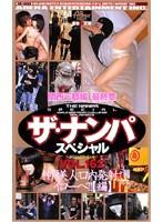 ザ・ナンパスペシャル VOL.162 神戸美人に口内発射でイコーベ!!【編】