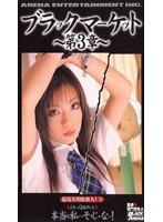 ブラックマーケット 〜第3章〜 ダウンロード