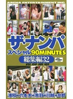 ザ・ナンパスペシャル 総集編32 VOL.156〜VOL.160
