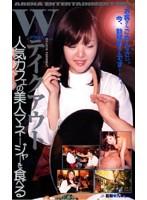 (86cs1267)[CS-1267] Wテイクアウト 人気カフェの美人マネージャーを食べる ダウンロード