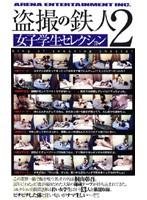 (86cs1279)[CS-1279] 盗撮の鉄人 2 女子学生セレクション ダウンロード
