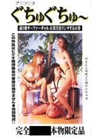 ア ソ コ ぐちゅぐちゅ〜通り魔サーファーギャル、女装男をリンチするの巻 パート2