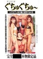(86hs12)[HS-012] ア ソ コ ぐちゅぐちゅ〜レズビアン暴行魔に復讐するの巻 パート12 ダウンロード