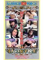 4人の女子校生Vol.1〜10代の娘たち〜 ダウンロード