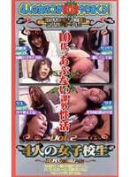 4人の女子校生Vol.2 ダウンロード