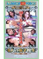 4人の女子校生Vol.3 ダウンロード