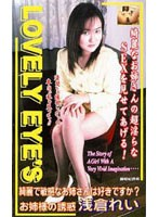 (86les03)[LES-003] LOVELY EYE.S 3 ダウンロード