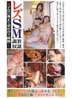 (86rk003)[RK-003] レズSM調教奴隷 子宮の奥まで求め合う瞬間… ダウンロード