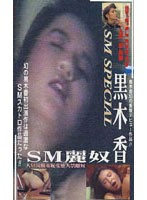 (86sms09)[SMS-009] SM SPECIAL 9 SM麗奴 ダウンロード