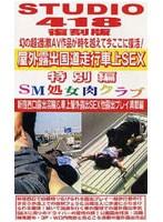STUDIO418 5 SM処女肉クラブ ダウンロード