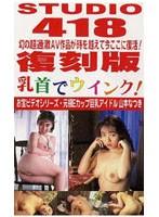 (86std010)[STD-010] STUDIO418 10 乳首でウインク! ダウンロード