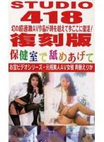 (86std011)[STD-011] STUDIO418 11 保健室で舐めあげて ダウンロード