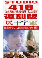 STUDIO418 12 尻十字軍 ダウンロード