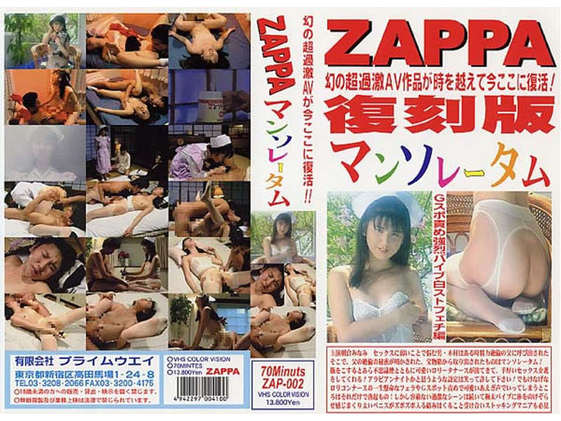 ZAPPA 2 マンソレータム
