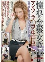 「憧れの金髪女教師 マンツー・マ○コで生中出し」のパッケージ画像