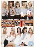 憧れの金髪女教師 マン・ツー・マ○コでエロ授業 4時間Special ダウンロード