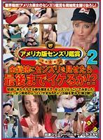 「アメリカ版センズリ鑑賞 金髪娘にセンズリを見せたら最後までイケるか!? 2」のパッケージ画像