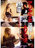 (88apdr00084)[APDR-084] アジア少女盗撮して勝手にAV発売 ダウンロード
