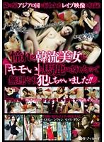 (88apdr00092)[APDR-092] 憧れの韓流美女に「キモい」と馬鹿にされたので無理やり犯しちゃいました!! ダウンロード