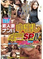 (88apdr00099)[APDR-099] 美人妻限定!!素人妻ナンパ中出し 4時間SP IV ダウンロード