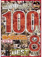 (88apdr00100)[APDR-100] 世界中の外人100人 8時間BEST ダウンロード