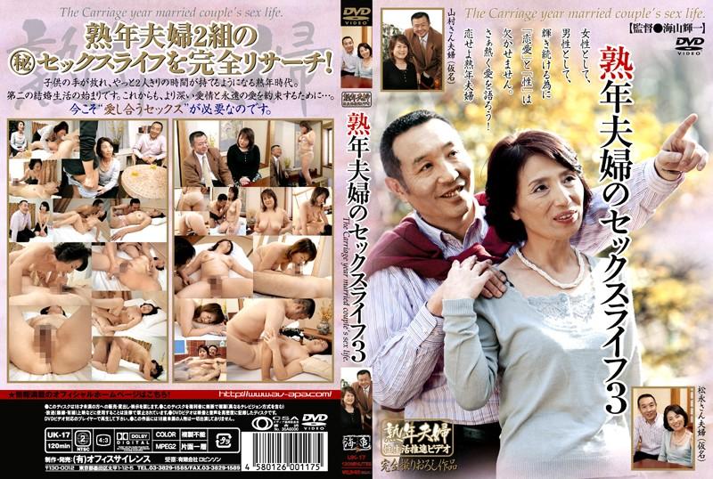 人妻、山村かおる出演のクンニ無料熟女動画像。熟年夫婦のセックスライフ 3