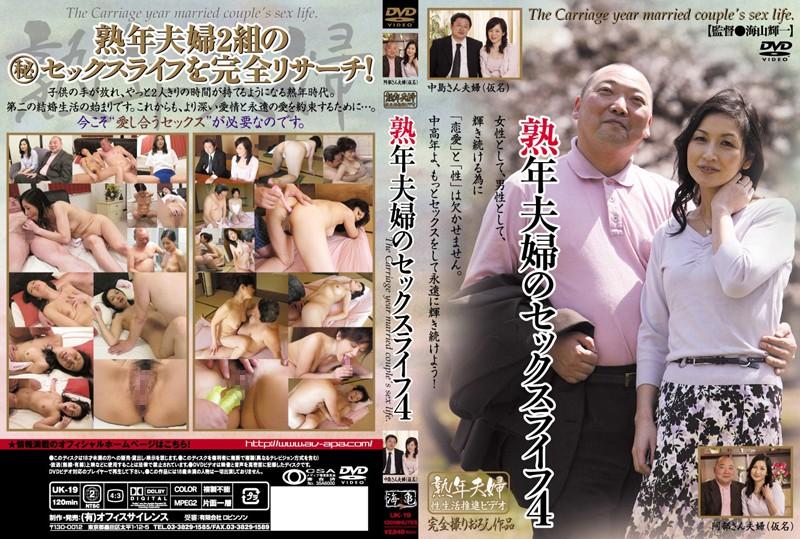 夫婦のバイブ無料熟女動画像。熟年夫婦のセックスライフ 4