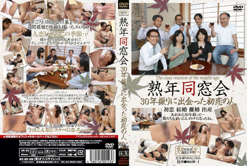 【熟年同窓会動画】人妻、堀内沙代子出演の4P無料熟女動画像。熟年同窓会 30年振りに出会った初恋の人