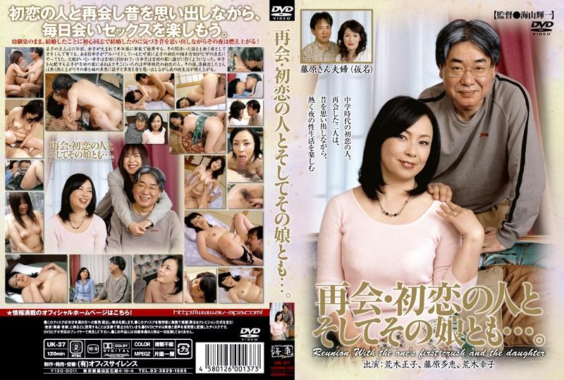熟女、荒木正子出演の騎乗位無料動画像。再会・初恋の人とそしてその娘とも…!
