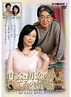 (88uk00037)[UK-037] 再会・初恋の人とそしてその娘とも…。 ダウンロード
